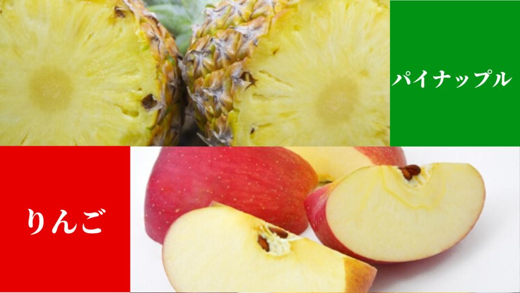 パイナップル、りんご