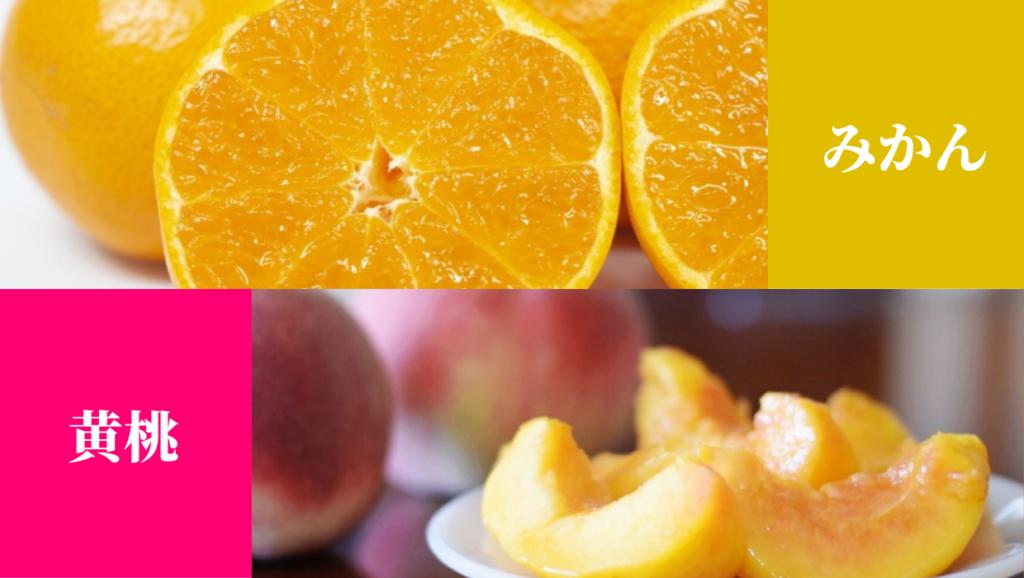 みかん、黄桃
