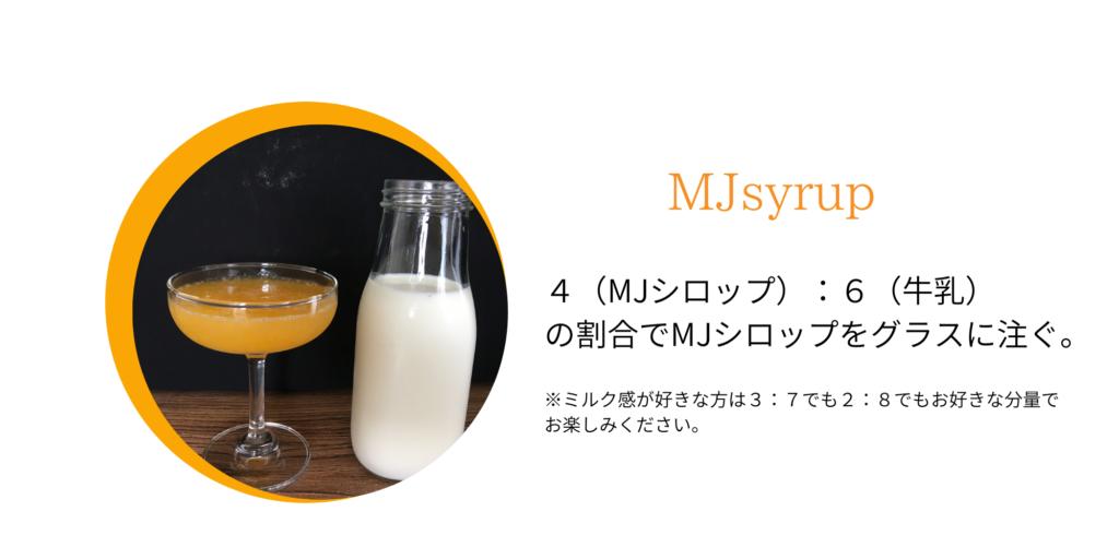 MJシロップ牛乳 グラス 注ぐ